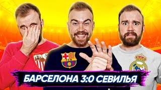 Барселона 3 0 Севилья ГЛАЗАМИ ФАНАТОВ Илья Рожков Другой Футбол