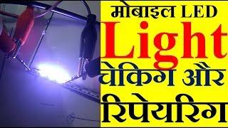 How led works in Mobile phone Display | मोबाइल डिस्पलेकि लाइट कैसे जल्ति है??
