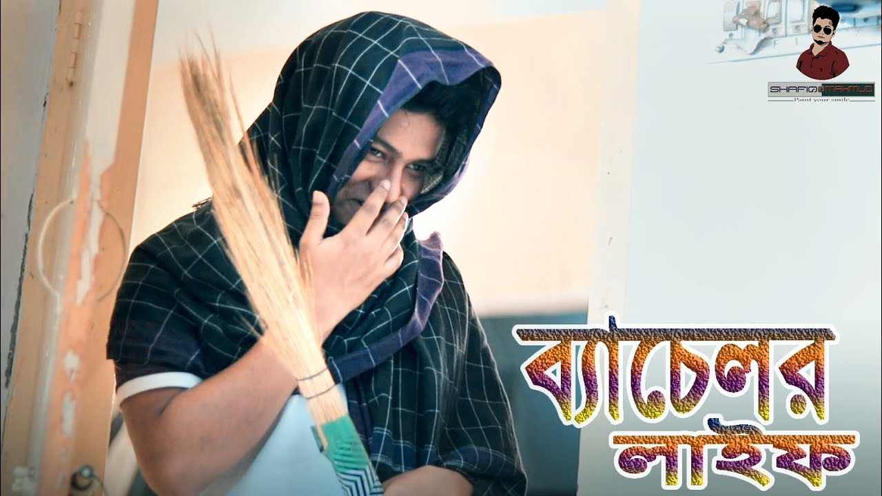 Bachelor Of The Year 2019 | Bangla Funny Video | Bangla Funny Natok 2019
