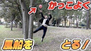 木の上に引っかかった風船をカッコよく取る選手権!!