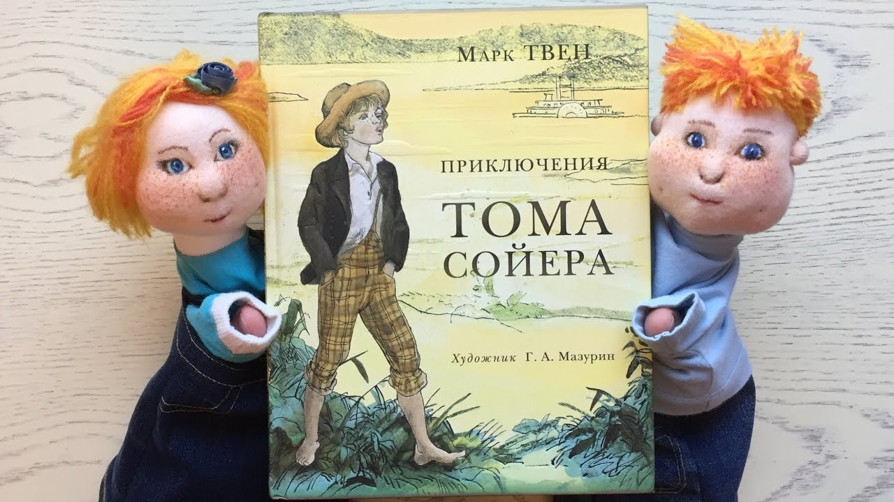 Детские книги. «Приключения Тома Сойера». Марк Твен. - YouTube