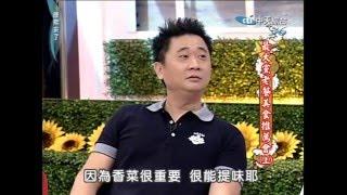 2010.05.18康熙來了完整版 最大黨老饕美食推薦會《上》