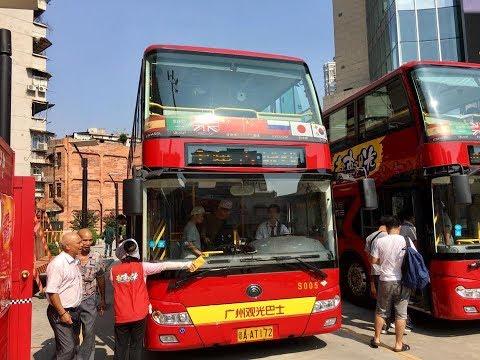 CITY SIGHTSEEING GUANGZHOU Red Line【都市觀光廣州 千年古城線(紅線)】