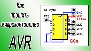 Как прошить микроконтроллер AVR.