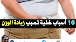 10 أسباب خفية تسبب زيادة الوزن | اسباب زيادة الوزن الخفية تعرف عليها
