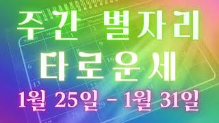 하얀달 미스틱의 주간 별자리 타로운세 1월 25일 ~ 1월 31일 (1부)