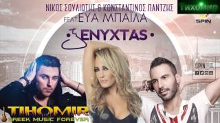 Repeat youtube video ✅BG Превод 2017 █▬█ █ ▀█▀ Nikos Souliotis & Konstantinos Pantzis feat Eva Mpaila Ksenixtas🇬🇷
