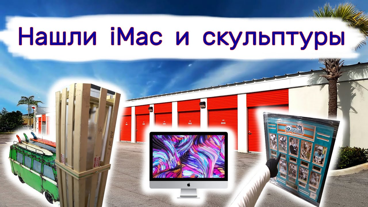Нашли IMac Apple, скульптуры на брошенном складе.