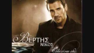 #2 Nikos Vertis - Signomi