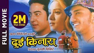 Superhit Movie - DUI KINARA || Niruta Singh, Bhupen Chand, Tulasi Ghimire, Suman Singh, Jitu Nepal