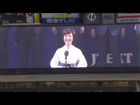 声優 戸田恵子さん 国歌独唱  中日ドラゴンズ2018開幕戦(アンパンマン きかんしゃトーマス ゲゲゲの鬼太郎)