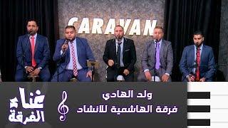 ولد الهادي - فرقة الهاشمية للانشاد