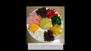 진주시 우리농산물 요리경연대회 김원기님 (예선)