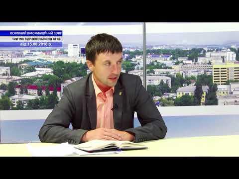 TV7plus: ОСНОВНИЙ ІНФОРМАЦІЙНИЙ ВЕЧІР ОБЛАСТІ . Запис від 15 серпня . Чим УМК відрізняються від ЖЕКів?