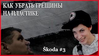 Škoda #3 КАК СПРЯТАТЬ ТРЕЩИНЫ на ПЛАСТИКЕ