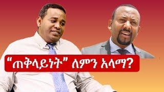 Ethiopia: Ermias Legesse take on the election of Dr abiy Ahmed. Why the premiership? ጠቅላይነት ለምን አላማ?