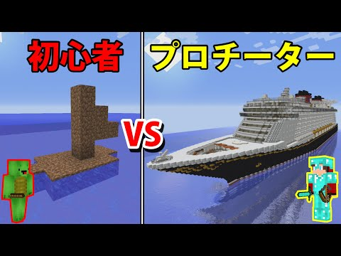 初心者vs.プロ ボート作り対決【マインクラフト】