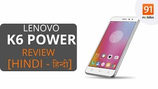 Lenovo K6 Power: Review | Features | Price [Hindi - हिन्दी]