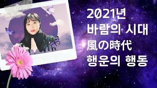 2020년 12월 22일 우주 대전환기, 바람의 시대 도래! 별의 흐름 & 럭키행동