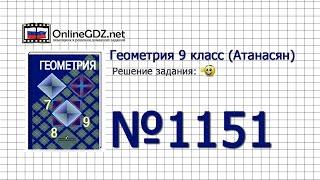 Задание № 1151 - Геометрия 9 класс (Атанасян)