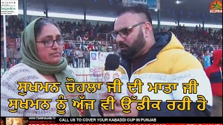 SUKHMAN CHOHLA SAHIB DI MATA JI NAAL VERY EMOTIONAL INTERVIEW LUCKY KURALI
