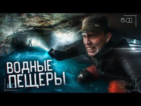 СПУСК в ВОДНЫЕ ПЕЩЕРЫ - ужас под землёй