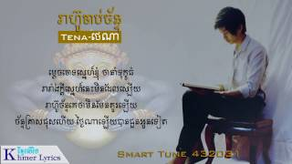 Tena, រាហ៊ូចាប់ច័ន្ទ - Reahoo Chab Chan [Audio+Lyrics]
