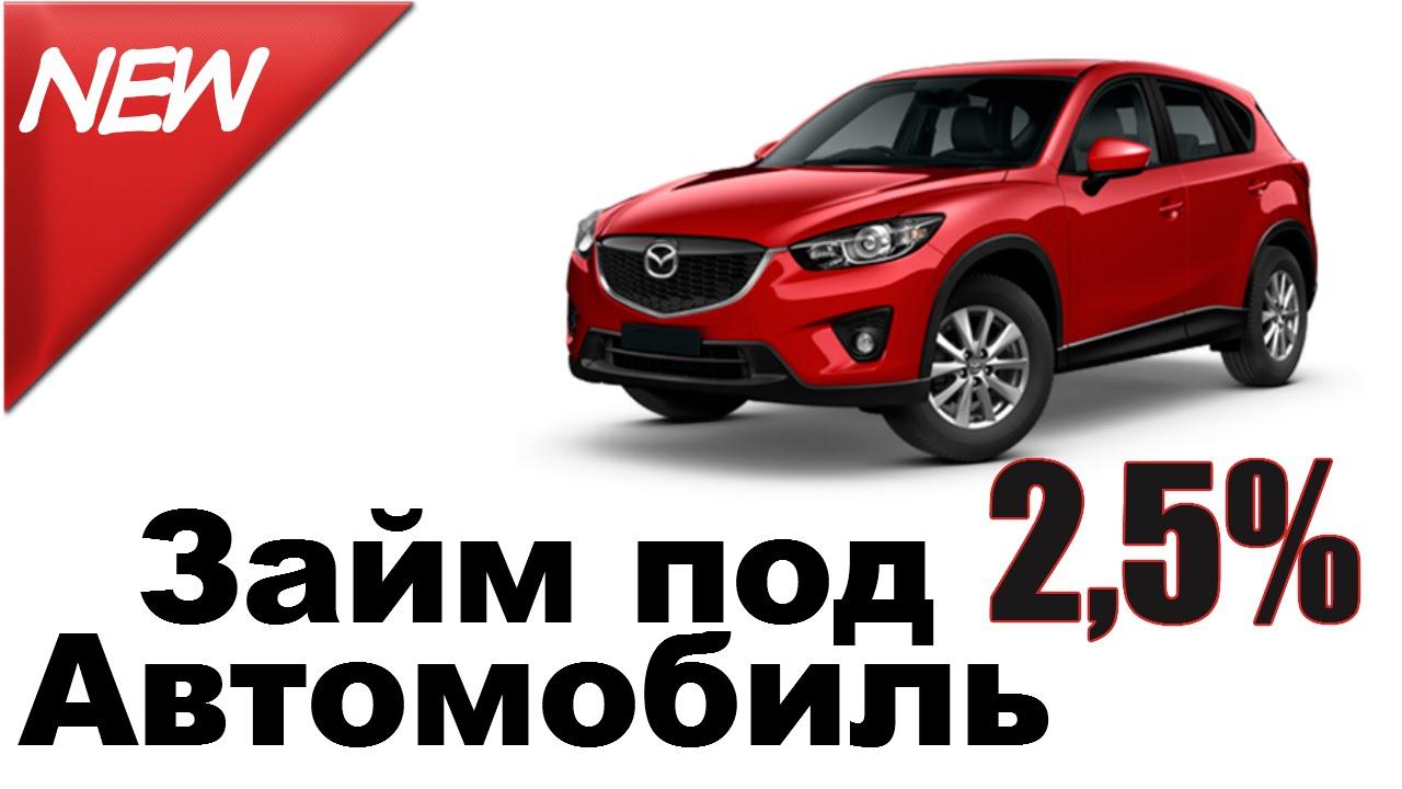Заем минск под залог автомобиля новые автомобили хонда автосалоны в москве
