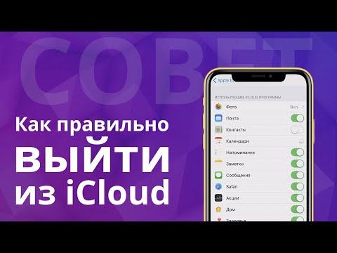 Как правильно выйти из ICloud, чтобы сохранить данные на IPhone с новым Apple ID