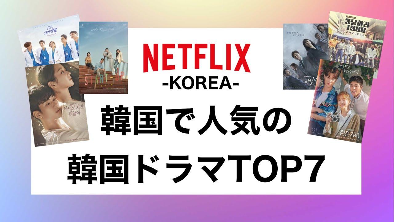 韓国 ドラマ netflix