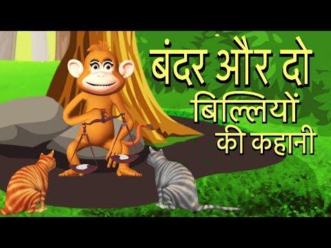 बंदर और दो बिल्लियों की कहानी | Monkey And Two Cats | Moral Story For Kids In Hindi