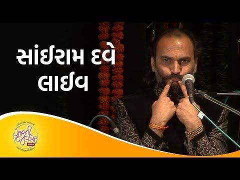 Sairam Dave Live  Gujarati jalso 2017