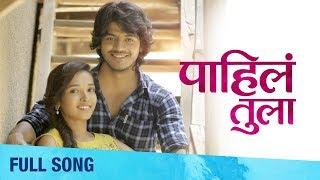 Pahila Tula पाहिलं तुला | Romantic Song | Sonal Pawar, Abhijit Amkar | Vicky Adsule, Rohit Nanaware