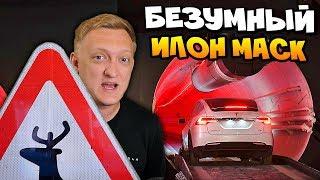 ✅ Дорога под ЗЕМЛЕЙ - БЕЗУМНЫЙ проект Илона Маска! Что находится внутри туннеля The Boring Company?