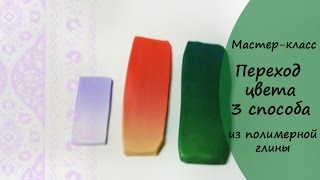 как сделать переход цвета из полимерной глины вручную