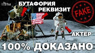 AMERICANS HAVE NOT 100% EVIDENCE ON THE MOON. THE MOST KILLED FACTS OF THE LUNAR AFGHER USA