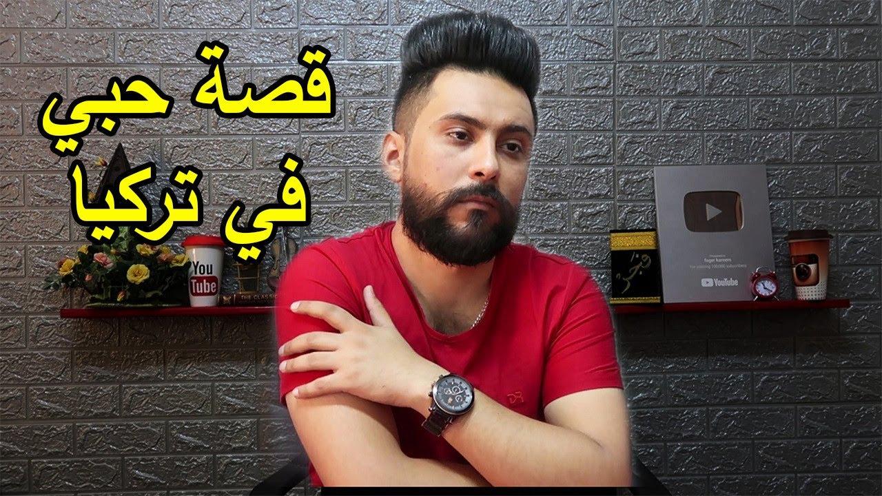 قصة حب حقيقية عراقي في تركيا
