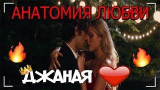 Анатомия любви l Джаная