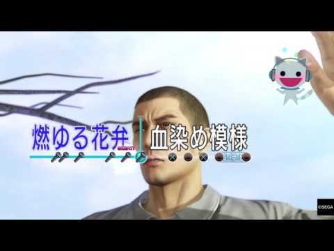 Yakuza Kiwami karaoke - Ijizakura 2000 with English subtitles