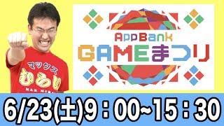AppBankゲーム祭り Vol.9【6/23 9:00〜15:30】