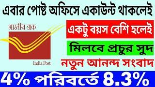 Post Office Senior Citizen Savings Scheme (SCSS)    Senior Get Double Interest Benefit (Bengali)