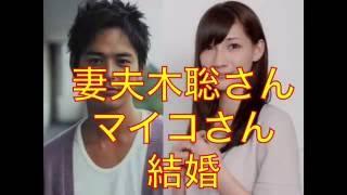 妻夫木聡&マイコ結婚!