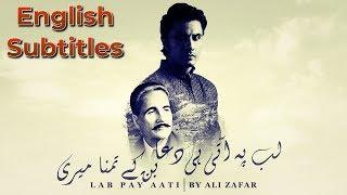 Lab Pe Aati Hai Dua   Ali Zafar   Bachche Ki Dua   Kalam-e-Iqbal   English Subtitles