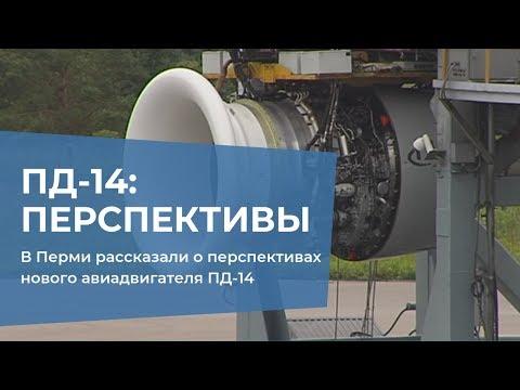 В Перми рассказали о перспективах нового авиадвигателя ПД-14