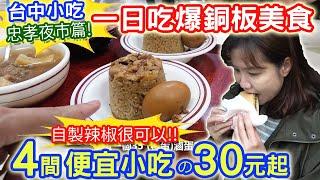 台中美食 4間便宜銅板小吃分享 30元起 走到哪吃到哪  味泉米糕 阿義紅茶 超厚麥仔煎 濃鄉臭豆腐忠孝夜市篇 |乾杯與小菜的日常