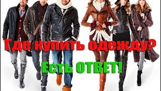 Где купить одежду(Где купить одежду - отличный вариант ТУТ http://urls.by/1ql2 Купить хорошую, качественную, не дорогую одежду, посмот..., 2014-02-14T12:49:23.000Z)