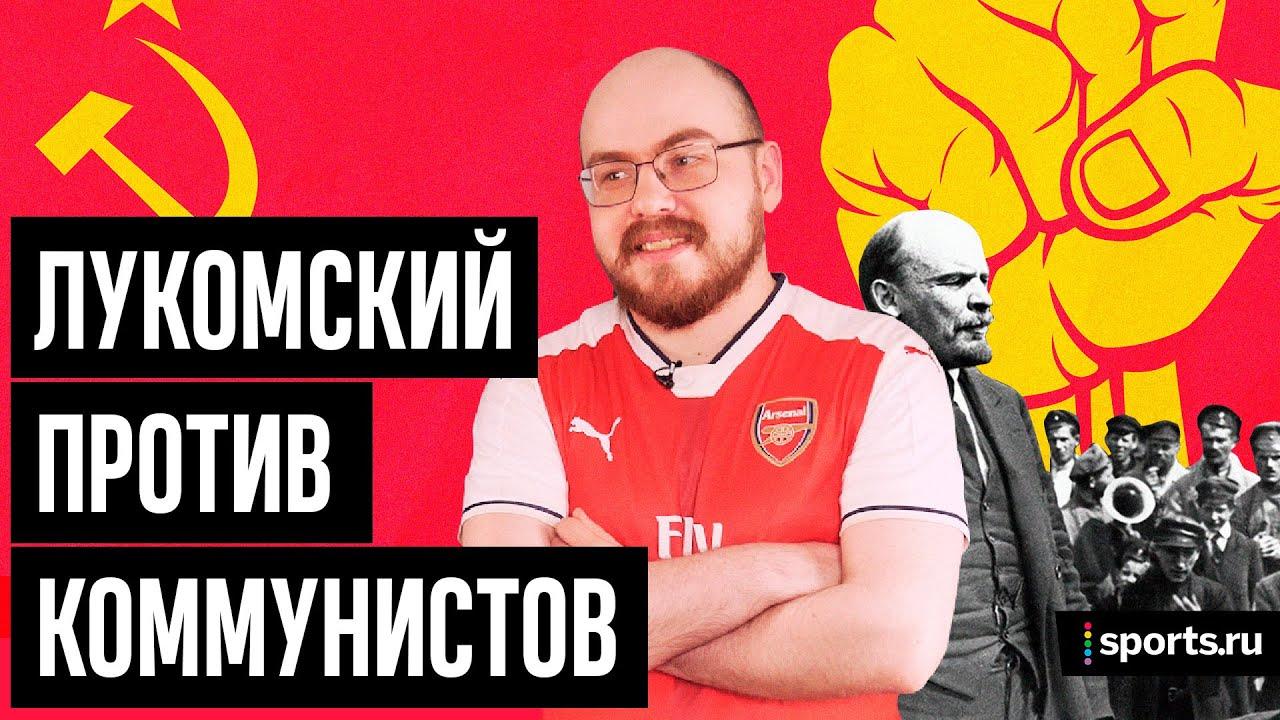 Коммунисты болеют за частный клуб, Лукомский смеется над «Барселоной» | Народ против #5 (18+)