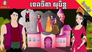 រឿងនិទានខ្មែរ ទេពធីតាសុបិន្ដ | Khmer animation tales, Tokata khmer film.