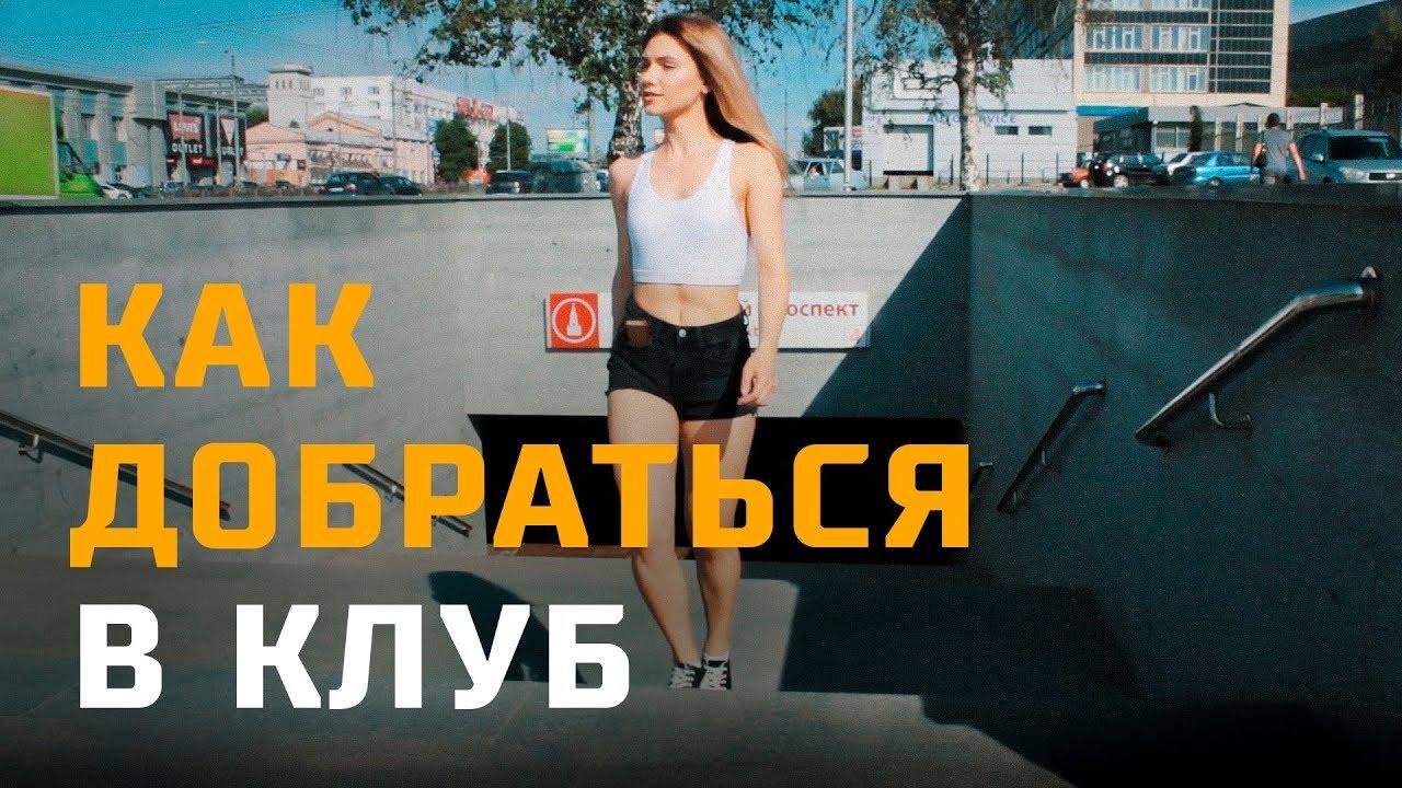 Как добраться в клуб FORPOST. Пейнтбол и лазертаг в Харькове