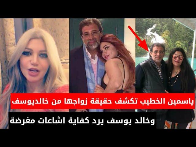 ياسمين الخطيب تكشف حقيقة زواجها من خالد يوسف بالصور وخالد يوسف يحرجها ويعلق اشاعات